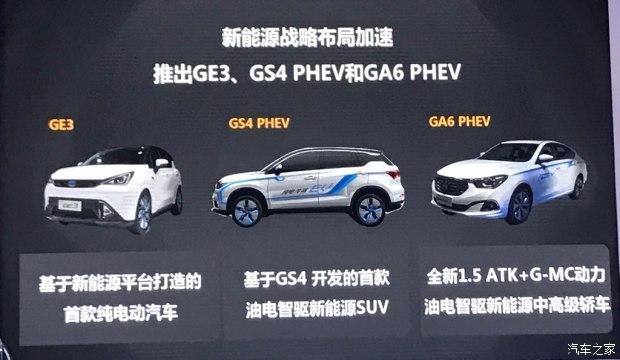 GA4/GS3等 广汽传祺公布部分新车信息