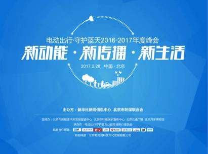 电动出行·守护蓝天——2016-2017年度峰会在京召开为环保点赞,为蓝天助力