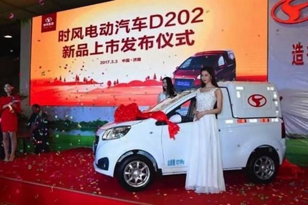 公告车型时风D202电动厢式运输车济南车展隆重上市
