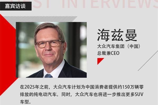 海兹曼:中国市场将承担更多研发职责 2025年在华售150万纯电动车