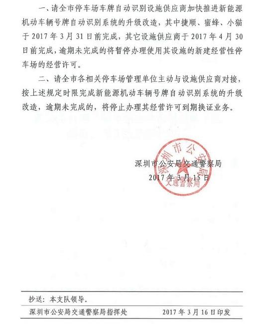 为新能源车出行方便,深圳公安发布停车场车牌识别系统升级通知