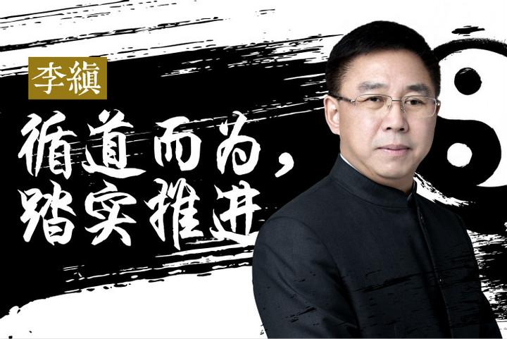 国轩高科董事长李缜