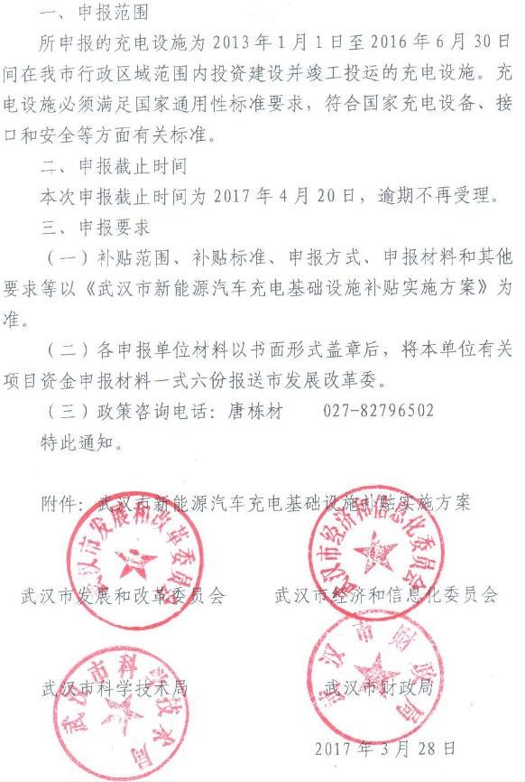 武汉充电设施补贴方案发布,最高补贴300万元/站