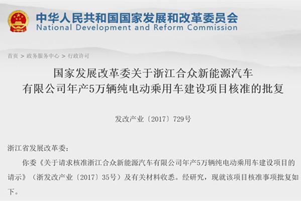 浙江合众新能源获发改委第13张新建纯电动乘用车资质