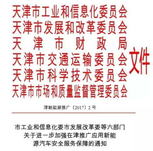天津进一步加强新能源汽车安全服务保障,产品应满足六大推广条件