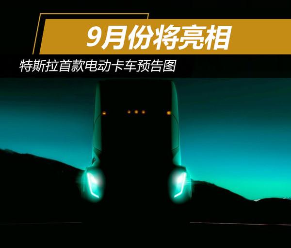 特斯拉将推电动卡车 预告图曝光预计9月亮相