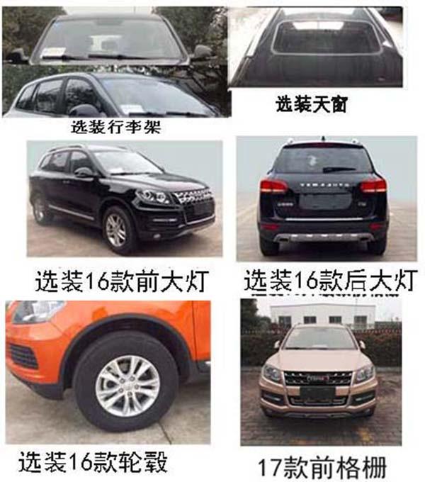 野马T70纯电动版曝光 同时入选第四批新能源车型推广目录