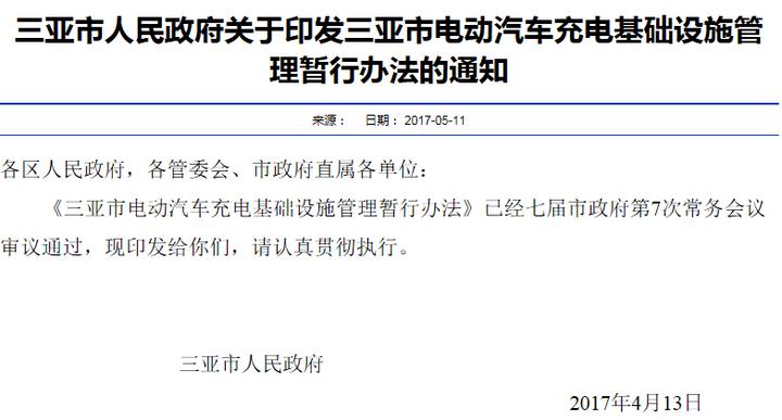 三亚市电动汽车充电基础设施管理暂行办法发布