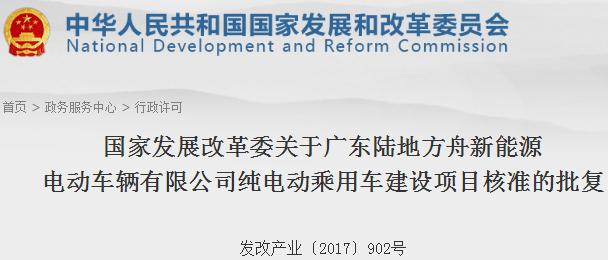 广东陆地方舟获发改委第14张新建纯电动生产资质