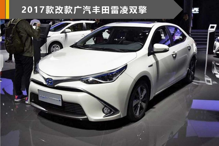 2017款改款广汽丰田雷凌上市 双擎车型启动电池无忧计划
