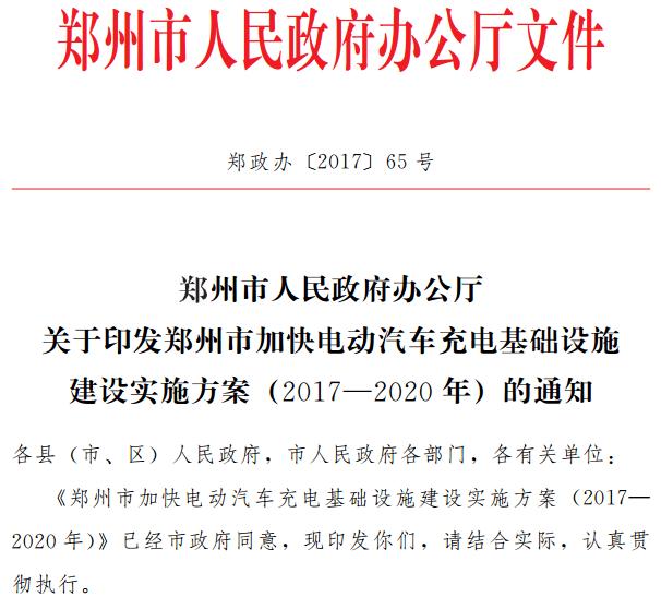 郑州充电基建实施方案发布,到2020年满足约10万辆电动汽车充电需求