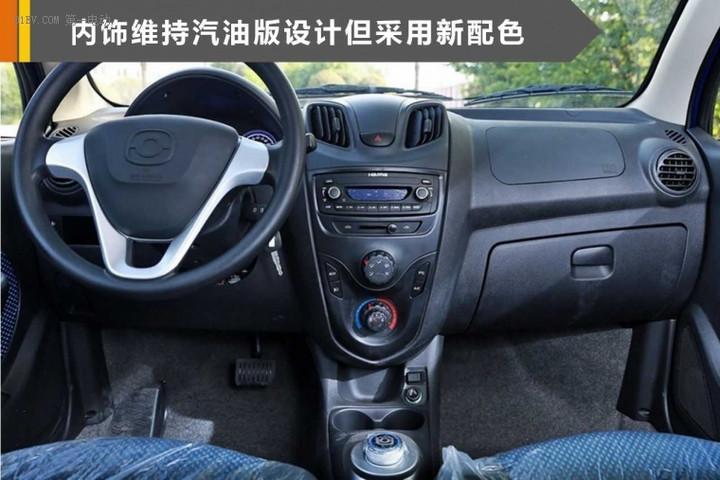 海马爱尚EV160上市 等速最大续航200km补贴后售4.98万元