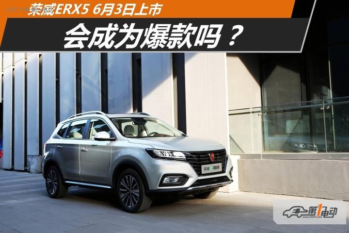 荣威ERX5纯电动SUV6月上市 预售价20.99万起续航425km