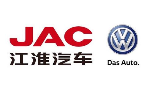 江淮汽车:拟与大众汽车成立合资公司