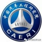 中国汽车工程研究院北京分院