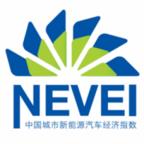 中国城市新能源汽车经济指数(NEVEI)