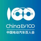 中国电动汽车百人会