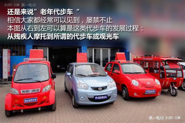 """3.15曝光汽车_低速电动车""""中枪""""3•15 游走法律边缘 - 第一电动网"""