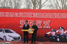 国内首批比亚迪秦警车交付郑州市公安局
