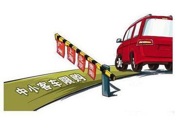 北京低排放区限行政策将至 计划年底出台