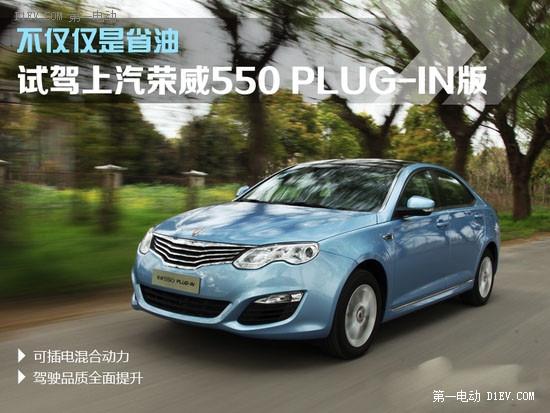 上汽荣威550Plug-In