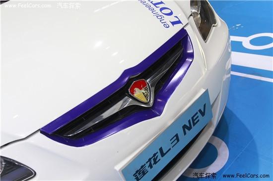 2014北京车展:莲花L3 NEV纯电动车实拍
