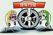 中国车企密集海外并购 国际化步伐加快