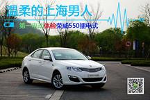 温柔的上海男人 荣威550插电式混动车型测评