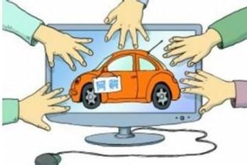 """汽车电商的重头戏在""""汽车后市场"""""""