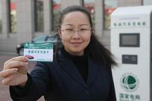 """市民办理""""公共电动汽车充电卡""""  北京全市网点可充电"""