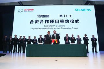 西门子与北汽合资生产高效电驱动系统 共促新能源汽车发展