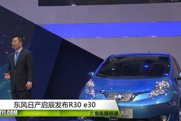 东风日产启辰发布R30 e30