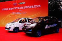 奇瑞S15EV千里进京 与北京在售电动车当面较量