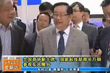 全国政协副主席万钢参观东风展台