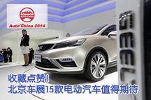 收藏点赞!北京车展15款电动汽车值得期待