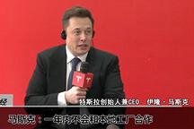 马斯克称充电不依赖国网 1年内不和中国车企合作