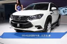 2014北京车展:比亚迪唐于车展正式发布