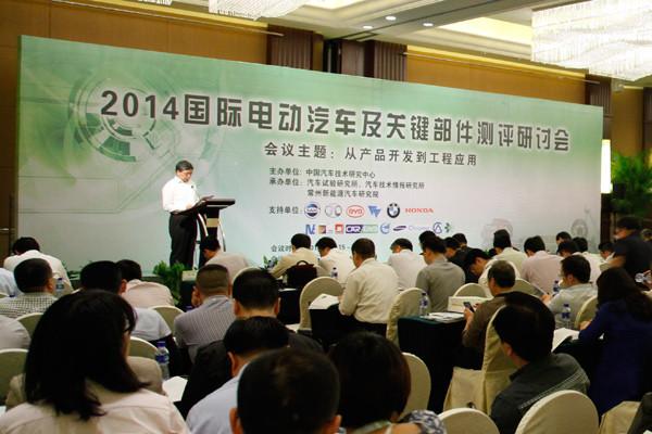 2014国际电动汽车及关键零部件测评研讨会在常州举行
