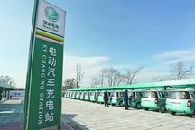 国网:开放电动车充换电设施建设 承诺做好报装服务