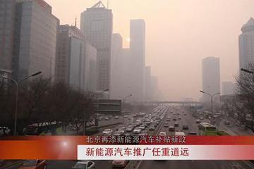 北京新能源汽车推广任重道远