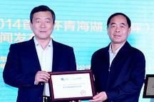 北汽集团助力首届环青海湖国际电动汽车挑战赛