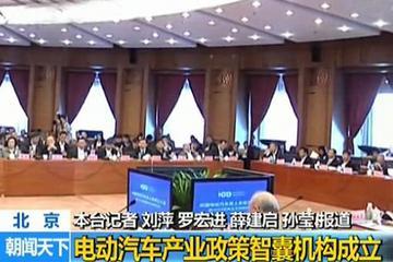 北京电动汽车产业政策智囊机构成立