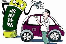 工信部拟叫停新能源汽车地方保护 产品目录要全国统一