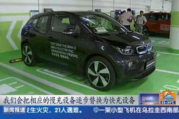 上海商圈首配新能源车充电站 年内再建46个