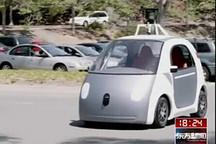 谷歌发布无人驾驶车 没有方向盘没有刹车