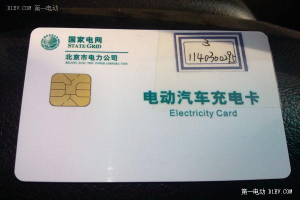 李龙飞几乎没用过的充电卡
