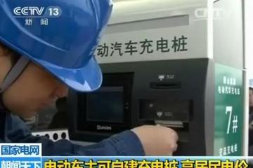 青岛将建50个充电桩 正研究电动汽车双补贴措施