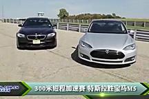 300米短程加速赛 特斯拉胜宝马M5