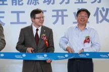 江森自控重庆新工厂开业 年产600万块汽车电池