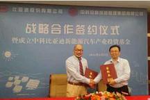 中科与比亚迪签署新能源汽车产业基金合作协议